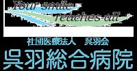 呉羽総合病院:福島県いわき市 社団医療法人 呉羽会